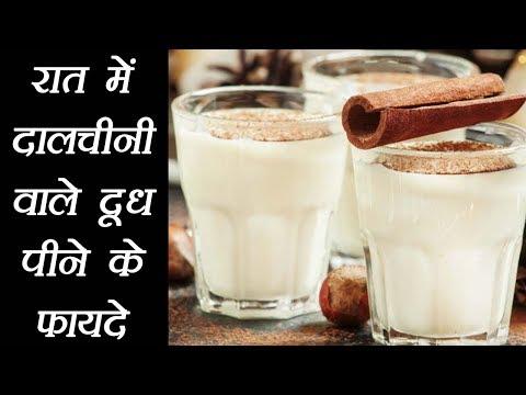 Cinnamon Milk Before Bed Benefits | दालचीनी वाले दूध के फायदे| Boldsky