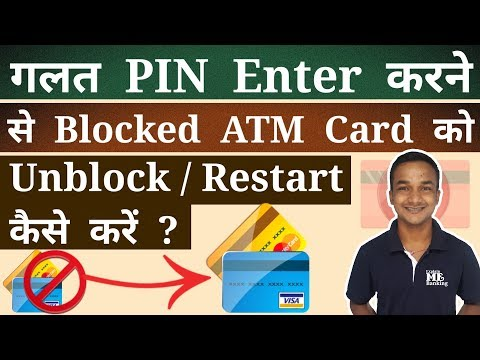 How To Unblock / Restart ATM / Debit Card If Its Block Due To Wrong PIN Entered Explain Me Banking