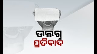 Damdar Khabar: Naked Protest By Man In Bhubaneswar Against Police Torture To His Mother