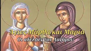 4 Ιουνίου: Άγιες Μάρθα και Μαρία - Οι αδελφές του Λαζάρου