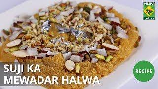 Suji Ka Mewadar Halwa | Dawat | MasalaTV  | Abida Baloch