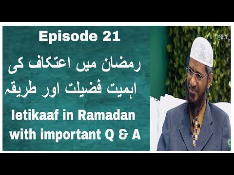 Dr Zakir Naik Ramadan Special    Ietikaf in Ramadan    virtue and blessings _ Episode 21