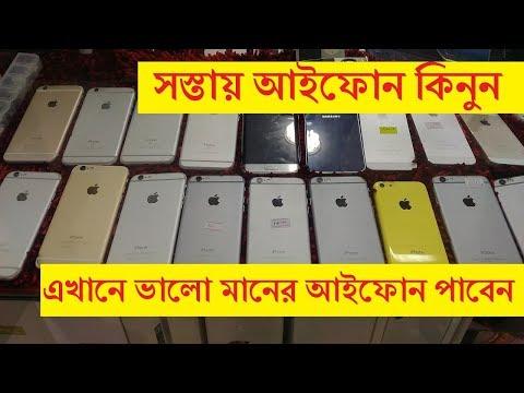 সস্তায় Original Iphone কিনুন - iphone cheap price in bd - Iphone and smartphone in cheap price in bd