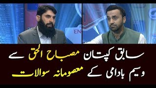 Waseem Badami asks innocent questions from Misbah ul Haq