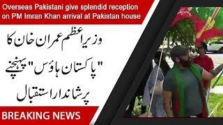 Overseas Pakistani give splendid reception on PM Imran Khan arrival at Pakistan house | 92NewsHD