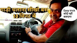 Car chalana sikhiye | गाड़ी कार चलाना सीखे || how to drive car | learn car driving tips |