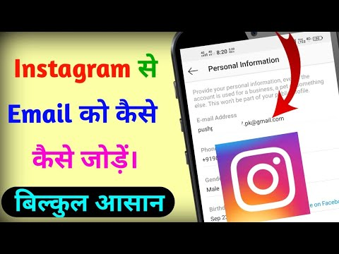 How To Link Email Id To Instagram In Hindi |