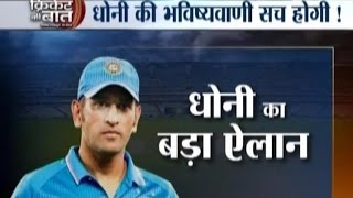 Cricket Ki Baat: India Set to Become Top Test Team, Says MS Dhoni