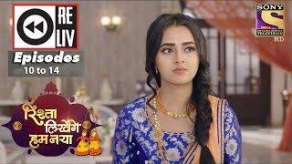 Weekly Reliv | Rishta Likhenge Hum Naya | 20th  Nov to 24th Nov 2017 | Episode 10 to 14