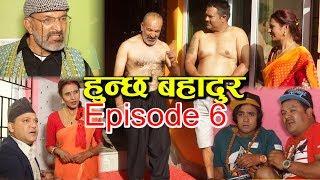Huncha Bahadur, 6th December 2017, Episode 6