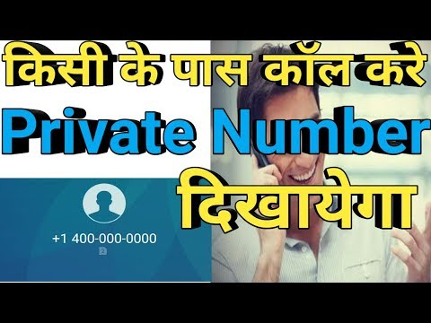 How to call private mobile number by android mobile in hindi new trick