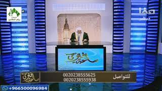 فتاوى قناة صفا (144) للشيخ مصطفى العدوي 17-2-2018