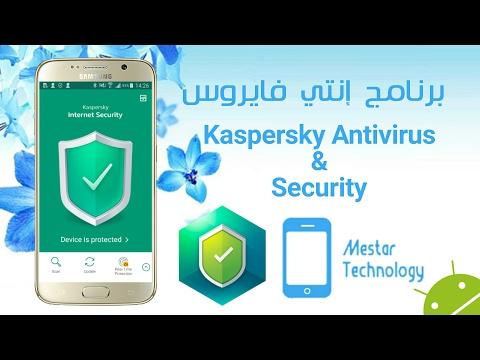 #تطبيقات تحميل برنامج انتي فايروس كاسبر   Kaspersky Antivirus & Security 2017