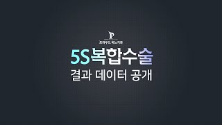 남성수술 1위, 5S복합수술 결과데이터 최초 공개!