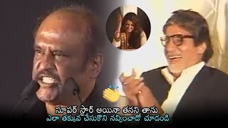 Super Star Rajinikanth GENUINE Words | Robo Press Meet | UNSEEN | Shankar | Daily Culture