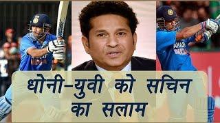 MS Dhoni superstar and Yuvraj rockstar, Says Sachin | वनइंडिया हिंदी