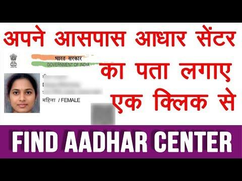 How to Find Aadhar Card Center || अपने घर के पास Aadhaar Card Center का पता लगाए