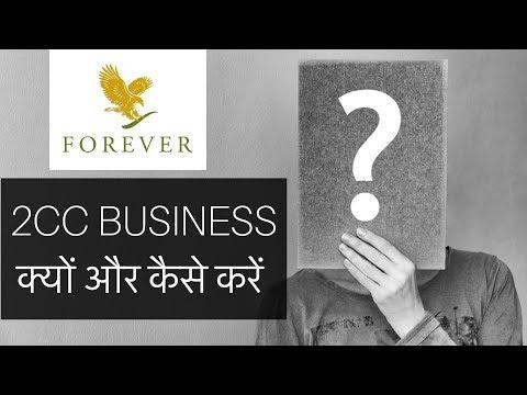 Forever Living Products | 2cc Business क्यों और कैसे करें? | Easy Tips