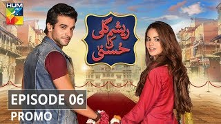 Resham Gali Ki Husna Episode #06 Promo HUM TV Drama