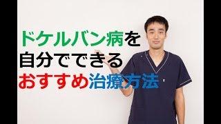 【西宮 ドケルバン病】自宅で自分でできるおすすめ治療方法|兵庫県西宮ひこばえ整体