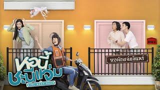 GMMTV 2020 | หอนี้ชะนีแจ่ม [GIRL NEXT ROOM]