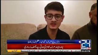 Peshawar APS Incident | Valeed Khan Tribute To Pak Army | 24 News HD