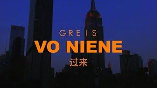 Greis – Vo Niene (过来)