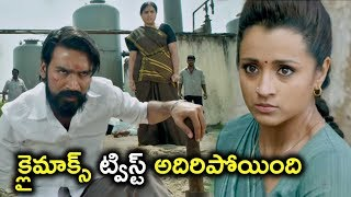 Download క్లైమాక్స్ ట్విస్ట్ అదిరిపోయింది - Latest Telugu Movie Scenes Video