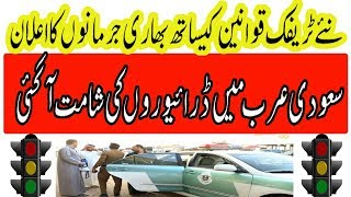 New Traffic Rules and Fine in Saudi Arabia 2018 Urdu Hindi