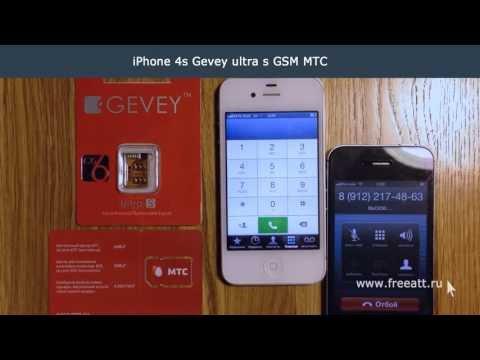Разблокировка iPhone 4s - Gevey ultra s GSM - мтс