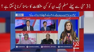 News Room  Difficulties PMLN might be facing before 31st May   Sana Mirza   19 May 2018   92NewsHD