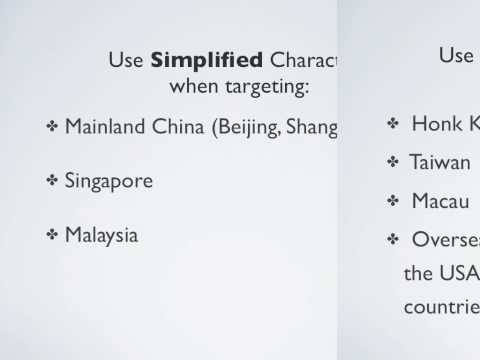 Simplified versus Traditional Chinese Characters