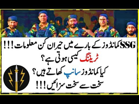 UNKNOWN AMAZING FACTS ABOUT SSG COMMANDOS PAKISTAN ARMY