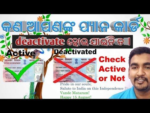 11.44 lakhs PAN Card Rejected by Govt, Know your Active or Not || in Odia||