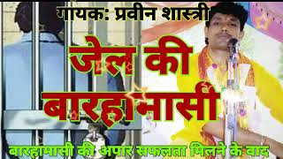 Praveen shastri || जेल की बारहामासी || HIT PROGRAME || सुपरस्टार आधार चैतन्य की तर्ज में 9897342525