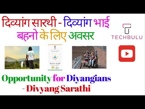 Opportunities for Disabled People - NHFDC and Divyang Sarathi