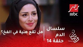 سلسال الدم .. هل تقع هنية في الفخ وتوافق على شرط أحمد للرجوع لها؟