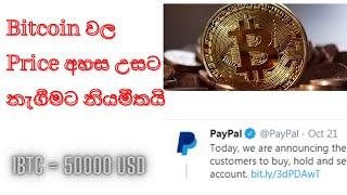 Bitcoin වල Price අහස උසට නැගීමට නියමීතයි
