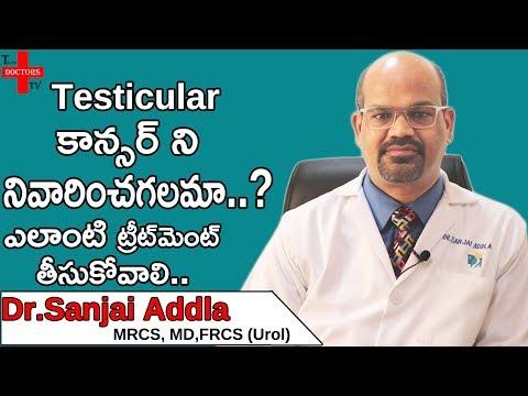 వృషణా కాన్సర్ చికిత్స వివరాలు | Treatment For Testicular Cancer | DR. Sanjai | Telugu Doctors Tv