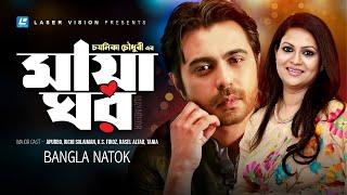 Mayaghor | Bangla Natok | Apurbo, Richi Solaiman | Chayanika Chowdhury