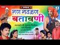 Gan Gavalan Batawani Marathi Comedy Tamasha Sumeet Music