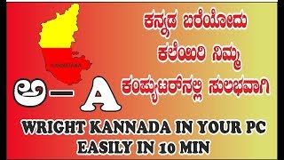HOW TO WRITE KANNADA IN PC WITH NUDI,ಕನ್ನಡ ಬರೆಯಿರಿ ಸುಲಭವಾಗಿ ನಿಮ್ಮ ಕಂಪ್ಯೂಟರ್ ನಲ್ಲಿ