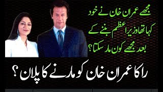 Conspiracy Against Prime Minister Imran Khan After the Controversial Tweet By Simi Garewal