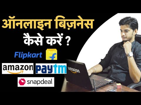 How to Start E-commerce Business & Sell Products Online In India For Beginners - Hindi