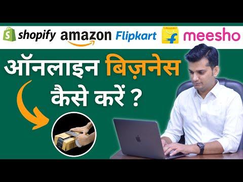 ऑनलाइन बिज़नेस कैसे करें, और Products ऑनलाइन कैसे बेचें  - हिंदी