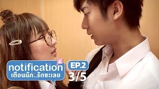 An Introduction to Love Sick the Series Part 3/4 THE EARN
