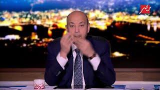عمرو أديب يُعلق على اعتراف ترامب بالسيادة الإسرائيلية على الجولان: افتكروا السادات وإقروله الفاتحة