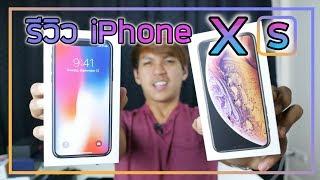 รีวิว iPhone Xs คุ้มไหมกับ 50,000 ที่เสียไป ความรู้สึก 15+