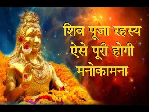Various Ways To Worship Lord Shiva Puja, Fasting Process On Monday Of Shravan Mass
