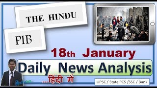 18 January 2018 the hindu + pib current affairs (with pdf ) news analysis in Hindi for upsc ias pcs